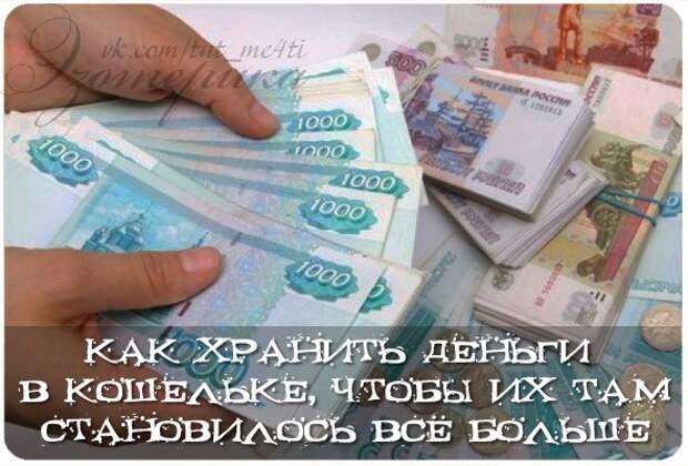 Как хранить деньги в кошельке, чтобы их там становилось всё больше
