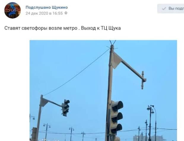 У станции метро «Щукинская» установили светофоры