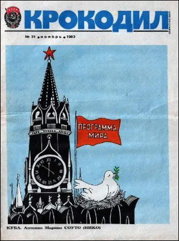 Крокодил 1983 31 в формате djvu Скачать с 4italka.uz - Книга