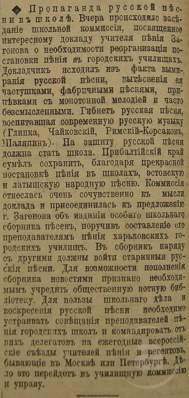 Этот день 100 лет назад. 26 (13) ноября 1912 года
