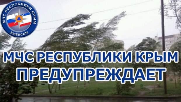 МЧС предупредило о сильном ветре в Крыму
