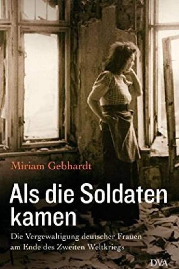 1. Союзники (США, Англия, Франция) изнасиловали миллион немок после окончания войны - немецкий историк  2. Американский десант и его эротика