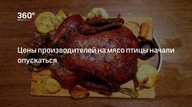 Цены производителей на мясо птицы начали опускаться