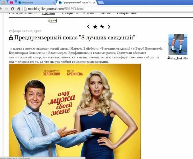 Укрофашист Зеленский начал в России рекламную кампанию своего нового фильма