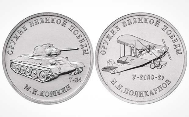 В России появились новые деньги с танками и пулемётами