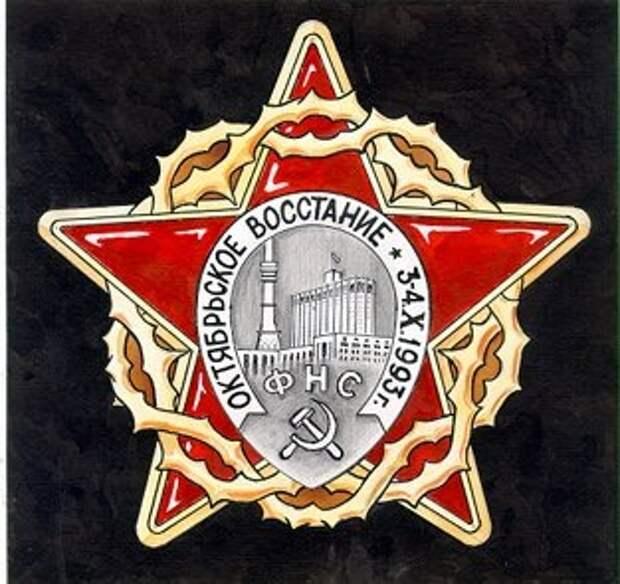 Награды защитникам Верховного Совета.