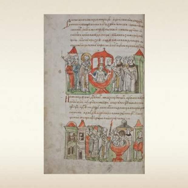 Радзивиловская летопись. Конец XV века