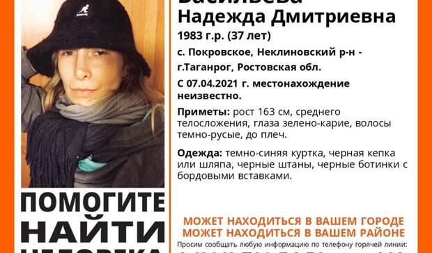Несколько дней немогут разыскать пропавшую жительницу Ростовской области