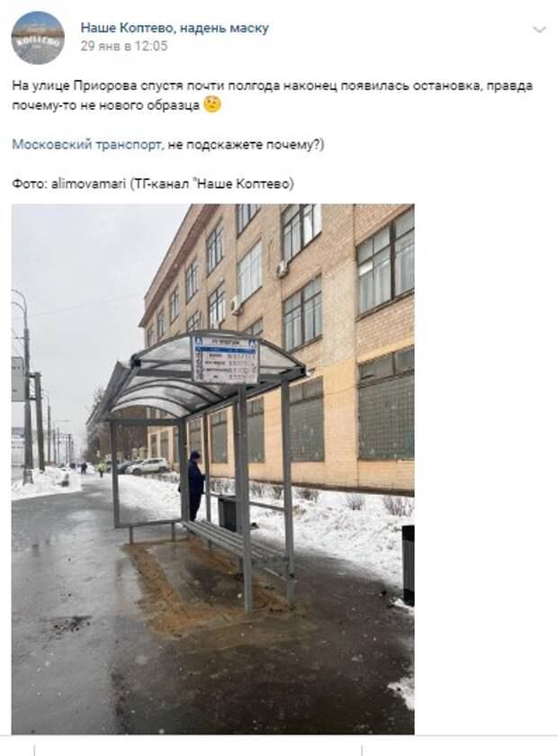 Старую остановку на Большой Академической установили временно – Мосгортранс