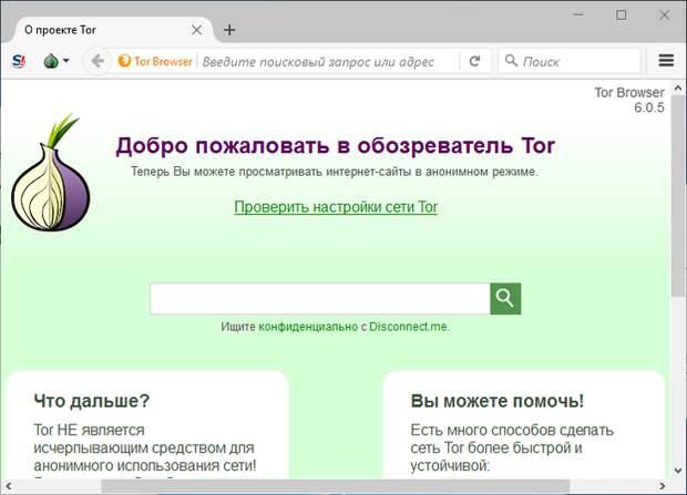 Как сделать на тор браузер русский язык hyrda настройка tor browser bundle hydra