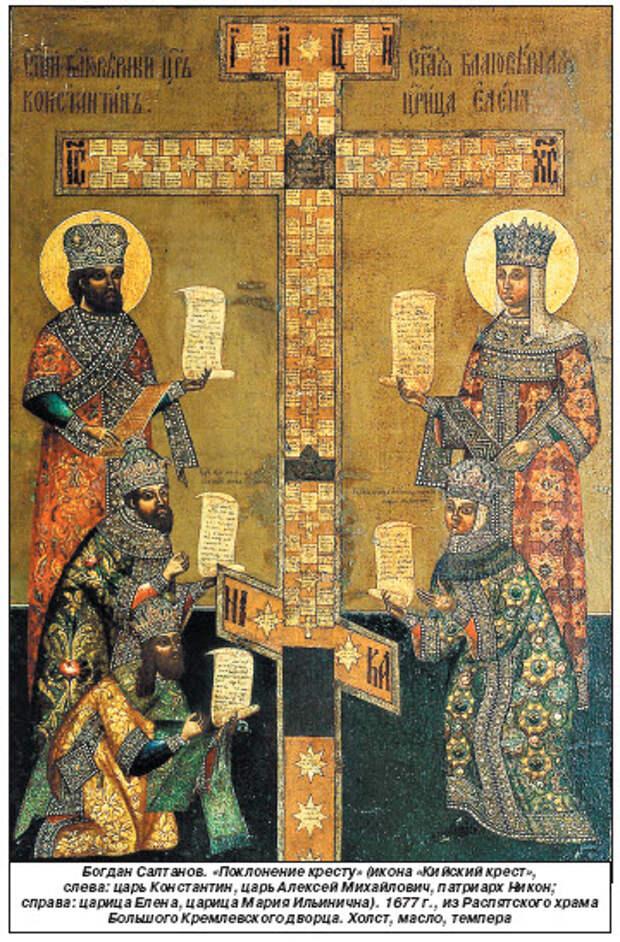 Армянин Богдан Салтанов, иконописец и хранитель Оружейной палаты России