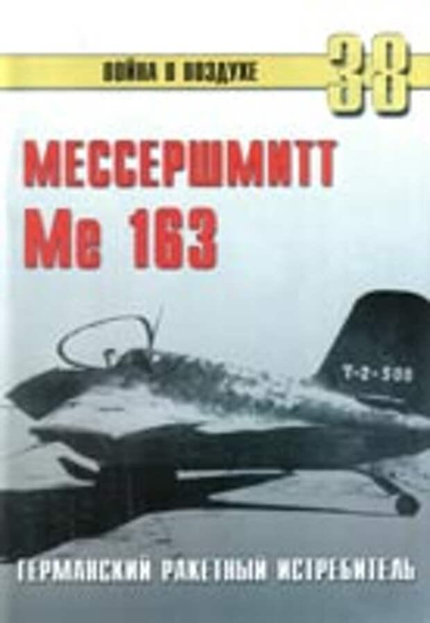 Мессершмитт Me-163. Германский ракетный истребитель.