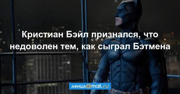 Кристиан Бэйл выразил недовольство своей игрой в «Бэтмене»