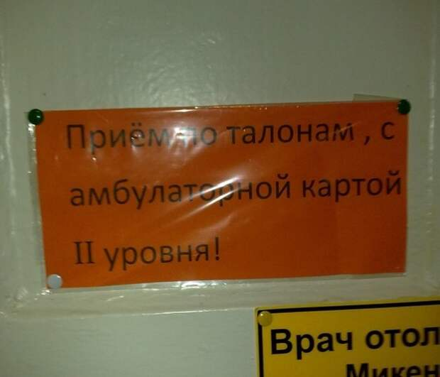 Веселые объявления в поликлинике