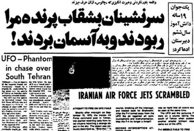Иранские газеты на фарси и английском сообщили об НЛО на первых полосах