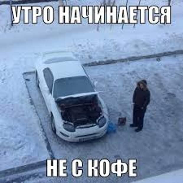 Картинки по запросу замерз замок в машине