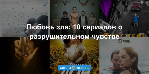 Любовь зла: 10 сериалов о разрушительном чувстве