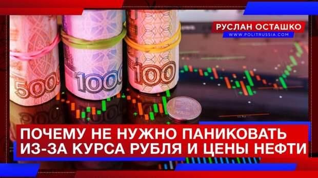 Почему не нужно паниковать из-за курса рубля и цены нефти