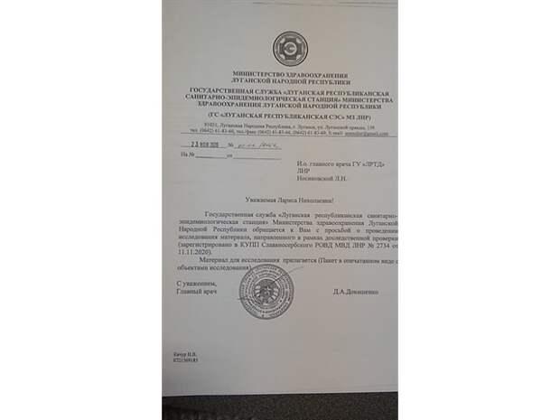 «Минский договор» закончится бактериологической войной?