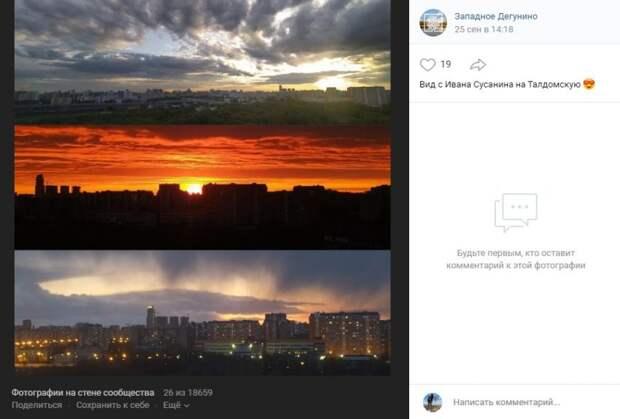 Фото дня: меняющееся небо над Талдомской