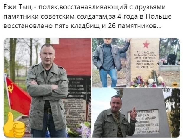 За сносом памятников советским солдатам Польше и Прибалтике стоят США