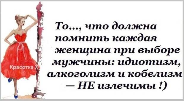 1370110470_frazochki-dlya-zhenschin-1 (566x312, 45Kb)