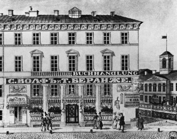 Кофейня «Кафе Волфа и Беранже». XIX век