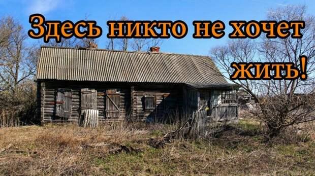 Покинутые Сибирь и Дальний Восток
