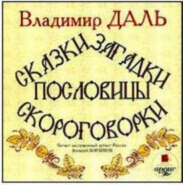 http://grandlib.ru/wp-content/uploads/2011/07/dal-skazki-zagadki.jpg