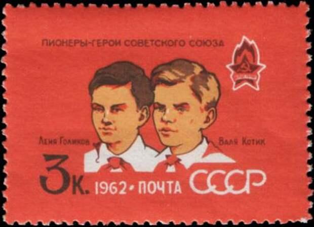 Почтовая марка СССР - Голиков Леонид и Котик Валентин, Герои Советского Союза