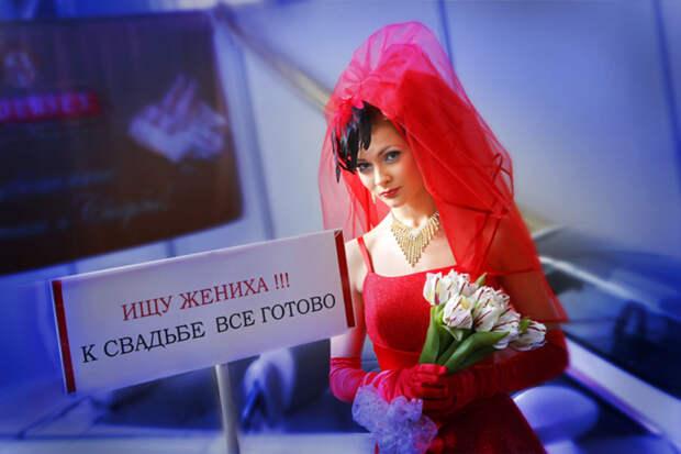 Хочу замуж. На какие только ухищрения не идут девки, чтобы замуж выйти!