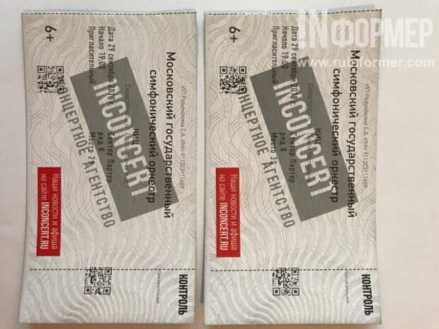 Поздравляем победителя! «INформер» и концертное агентство «INconcert» разыграло два билета