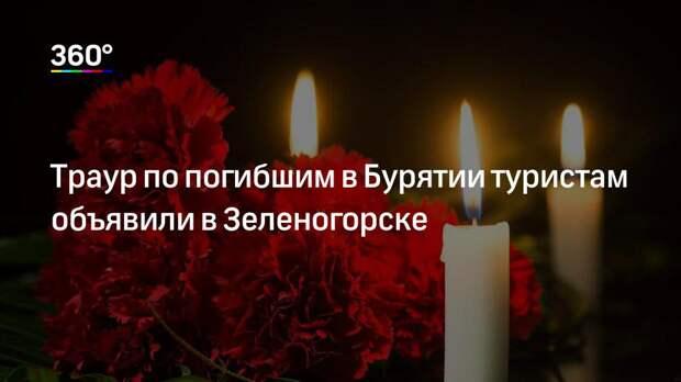 Траур по погибшим в Бурятии туристам объявили в Зеленогорске