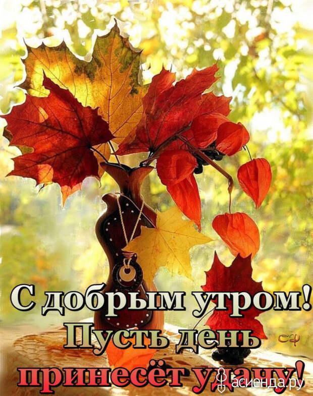 Народный календарь. Дневник погоды 16 сентября 2021 года