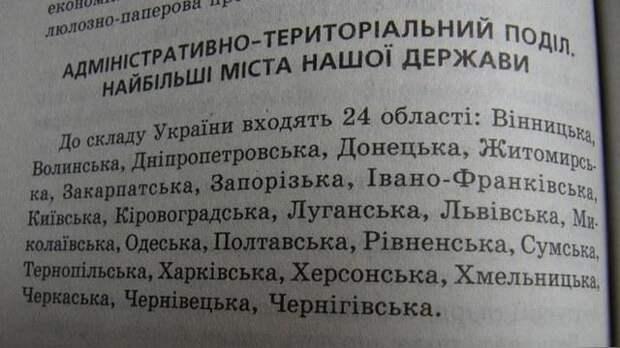 Киевским школьникам выдали учебники, в которых нет Крыма