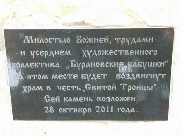 Табличка на закладном камне.