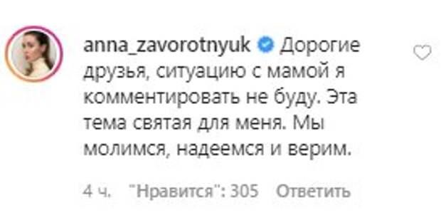 """""""Страх за близких"""": дочь Заворотнюк сделала признание. Слезы наворачиваются"""