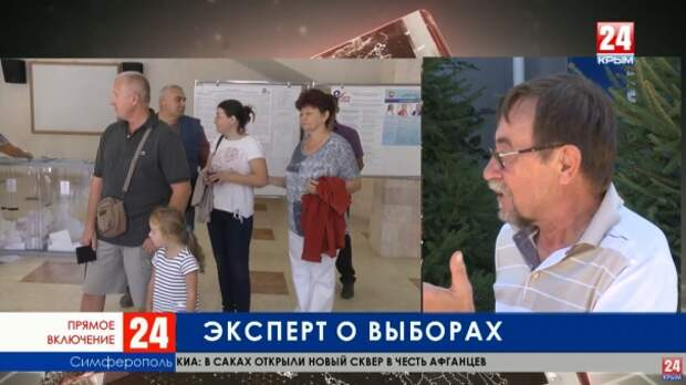 Выборы в Крыму: комментарий эксперта