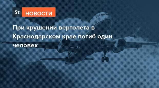 При крушении вертолета в Краснодарском крае погиб один человек