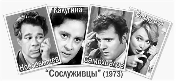 """Забавные факты о съемках """"Служебного романа"""""""