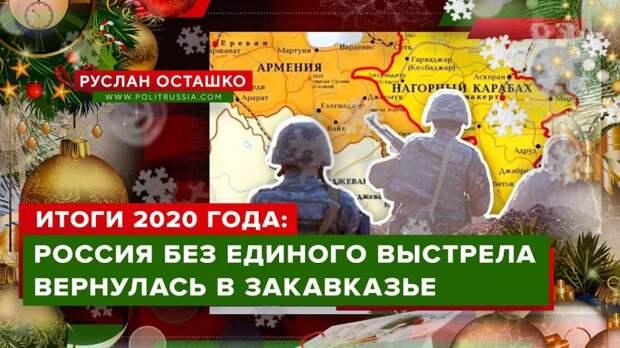 Итоги 2020 года: Россия без единого выстрела вернулась в Закавказье