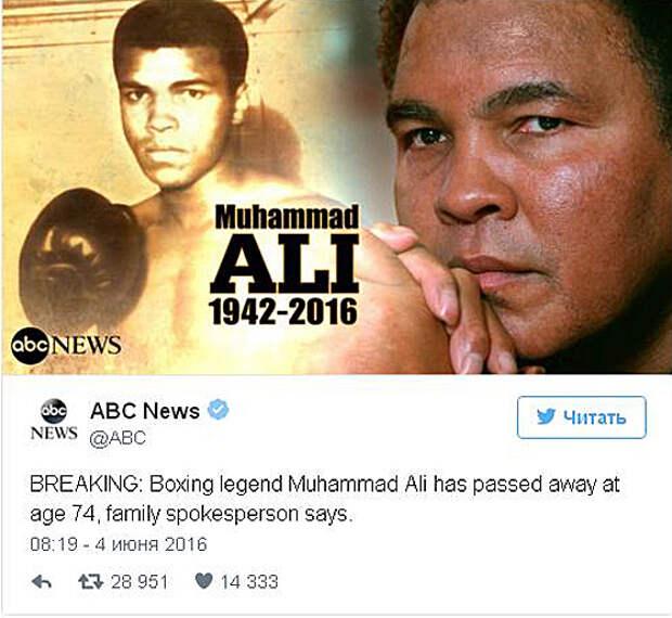 Умер боксер Мохаммед Али
