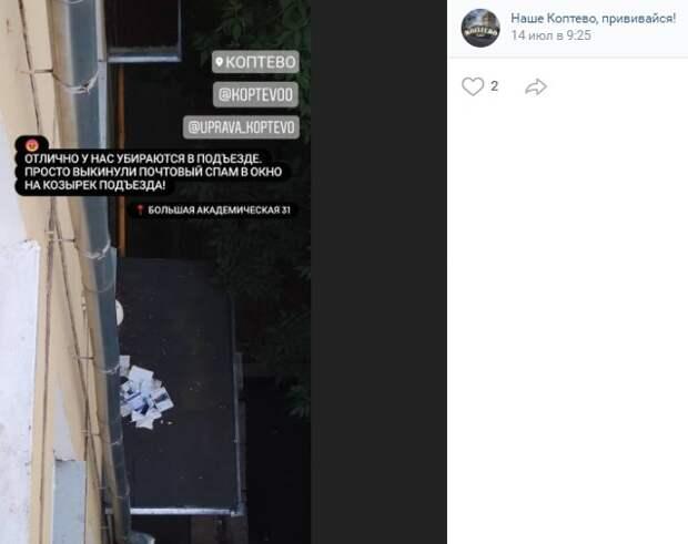Почтовый филиал на крыше дома в Коптеве был ликвидирован