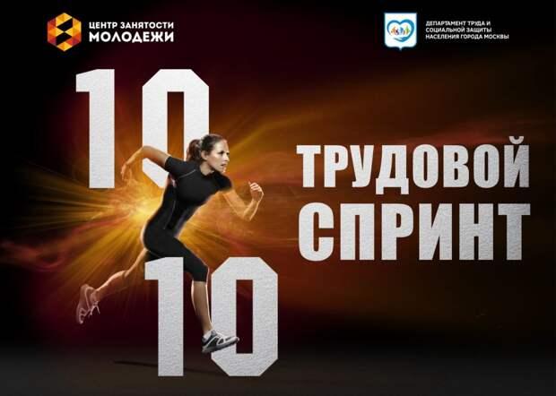 Молодых москвичей приглашают на трудовой спринт в Центре занятости молодежи