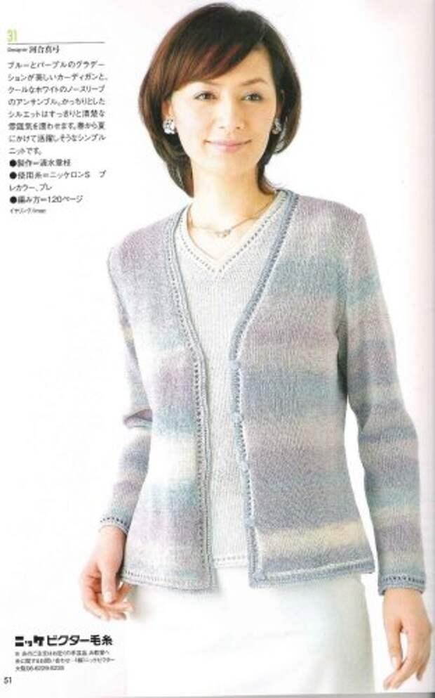 Amu knit trend 3 2008 (вязание)