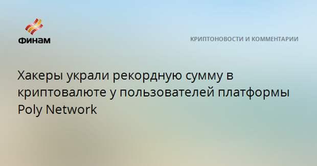 Хакеры украли рекордную сумму в криптовалюте у пользователей платформы Poly Network