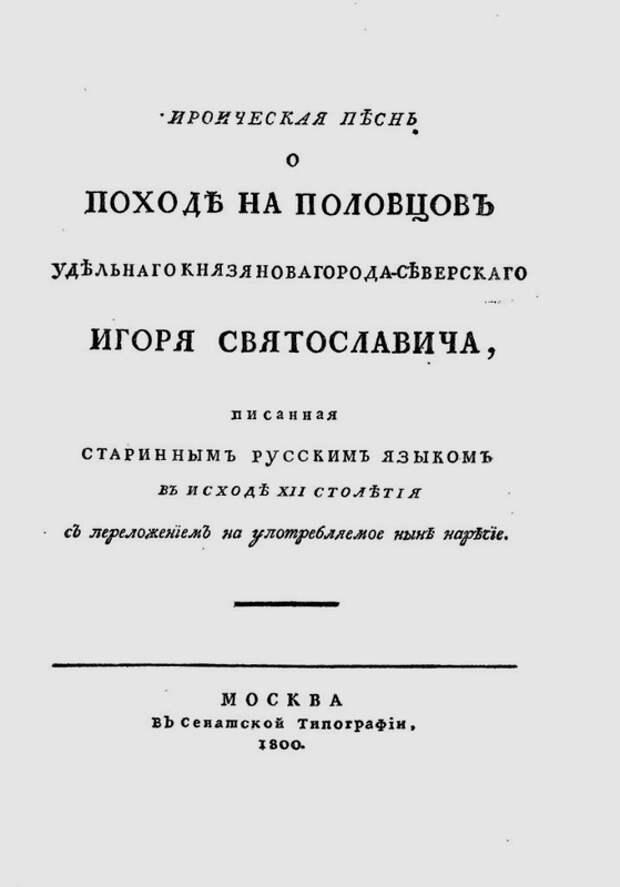 Два века споров о подлинности «Слова о полку Игореве»