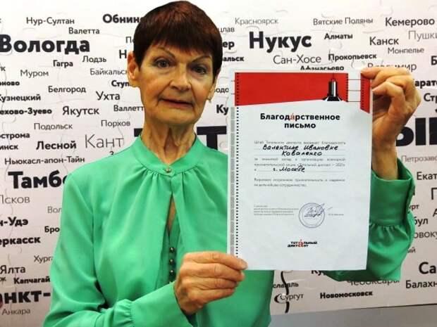 Жительница Головинского участвовала в проверке работ «Тотального диктанта»