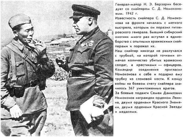 "Снайпер Семён Номоконов по прозвищу ""Сибирский шаман"""