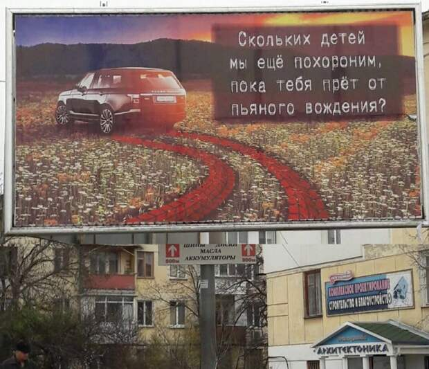 Трагическое ДТП в Севастополе уже стало социальной рекламой! Да помогут нам силы билборда! (фотофакт)